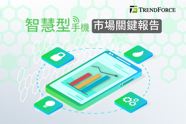 智慧型手機市場關鍵報告